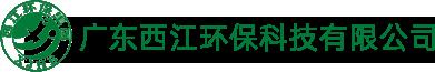 廣東西江環保科技有限公司